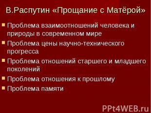 В.Распутин «Прощание с Матёрой» Проблема взаимоотношений человека и природы в со