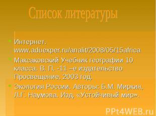 Список литературы Интернет. www.aduexper.ru/analit/2008/05/15africa Максаковский
