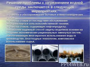 Решение проблемы с загрязнением водной среды заключается в следующих мероприятия