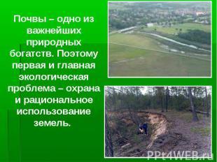 Почвы – одно из важнейших природных богатств. Поэтому первая и главная экологиче