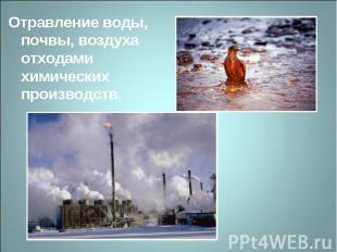 Отравление воды, почвы, воздуха отходами химических производств.