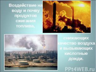 Воздействие на воду и почву продуктов сжигания топлива, снижающих качество возду