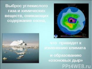 Выброс углекислого газа и химических веществ, снижающих содержание озона, что пр