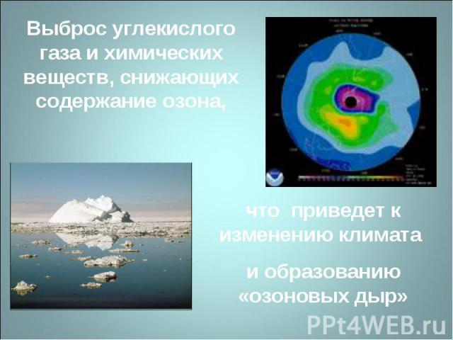 Выброс углекислого газа и химических веществ, снижающих содержание озона, что приведет к изменению климата и образованию «озоновых дыр»