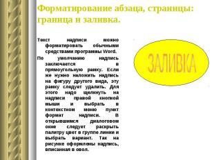 Форматирование абзаца, страницы: граница и заливка. Текст надписи можно форматир