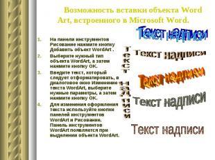 Возможность вставки объекта Word Art, встроенного в Microsoft Word. На п