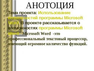 АНОТОЦИЯ Тема проекта: Использование возможностей программы Microsoft Word. В пр