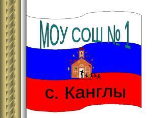 МОУ СОШ № 1 с. Канглы