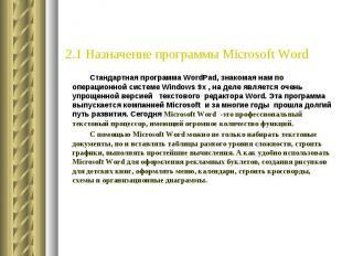 Стандартная программа WordPad, знакомая нам по операционной системе Windows 9х ,