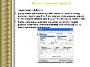 Форматирование шрифта: Начертание, эффекты: раскрывающий список шрифт позволят в