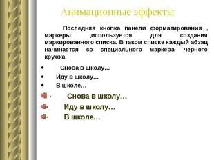 Анимационные эффекты Последняя кнопка панели форматирования , маркеры ,используе