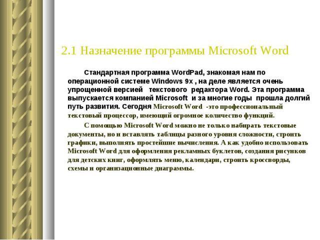 Стандартная программа WordPad, знакомая нам по операционной системе Windows 9х , на деле является очень упрощенной версией текстового редактора Word. Эта программа выпускается компанией Microsoft и за многие годы прошла долгий путь развития. Сегодня…