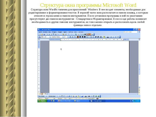 Структура окна программы Microsoft Word Структура окна Word9х типична для приложений Windows. В нее входят элементы, необходимые для редактирование и форматирования текстов. В верхней части окна располагается панели команд, к которым относятся строк…