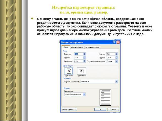 Настройка параметров страницы: поля, ориентация, размер. Основную часть окна занимает рабочая область, содержащая окно редактируемого документа. Если окно документа развернуто на всю рабочую область, то оно совпадает с окном программы. Поэтому в окн…