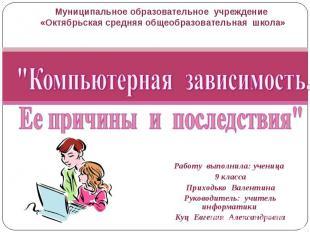 Муниципальное образовательное учреждение «Октябрьская средняя общеобразовательна