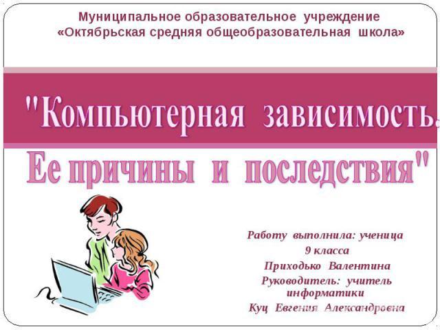 Муниципальное образовательное учреждение «Октябрьская средняя общеобразовательная школа»