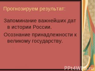 Прогнозируем результат: Запоминание важнейших дат в истории России. Осознание пр