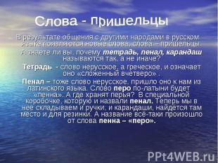 Слова - пришельцы В результате общения с другими народами в русском языке появля