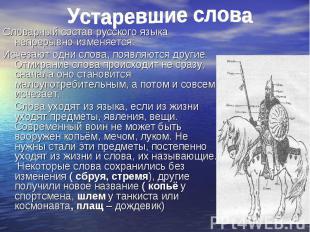 Устаревшие слова Словарный состав русского языка непрерывно изменяется: Исчезают
