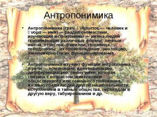 Антропонимика Антропонимика (греч. ἄνθρωπος— человек и ὄνομα— имя)— раздел он