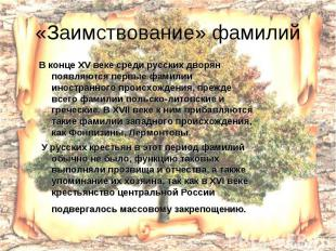 «Заимствование» фамилий В конце XV веке среди русских дворян появляются первые ф