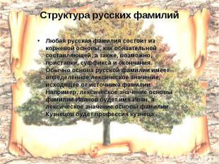 Структура русских фамилий Любая русская фамилия состоит из корневой основы, как