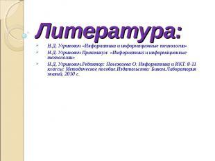 Литература: Н.Д. Угринович «Информатика и информационные технологии» Н.Д. Угрино