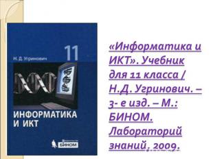 «Информатика и ИКТ». Учебник для 11 класса / Н.Д. Угринович. – 3- е изд. – М.: Б