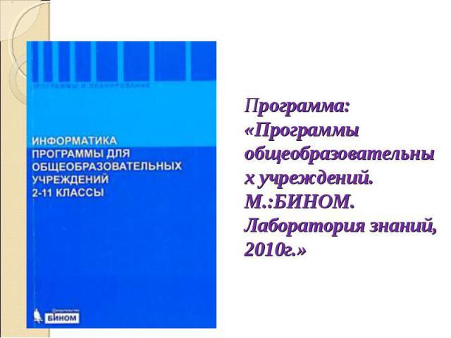 Программа: «Программы общеобразовательных учреждений. М.:БИНОМ. Лаборатория знаний, 2010г.»