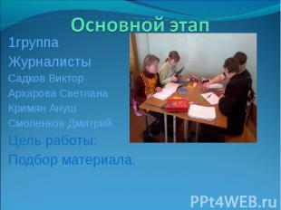 Основной этап 1группа Журналисты Садков Виктор Архарова Светлана Кримян Ануш Смо