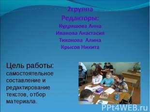 2группа Редакторы: Кудряшова Анна Иванова Анастасия Тихонова Алина Крысов Никита