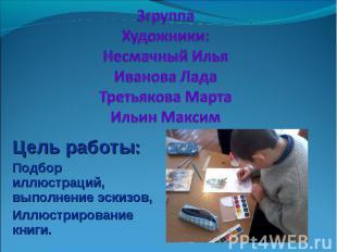 3группа Художники: Несмачный Илья Иванова Лада Третьякова Марта Ильин Максим Цел
