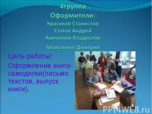 4группа Оформители: Красиков Станислав Статов Андрей Анисимов Владислав Моисеенк