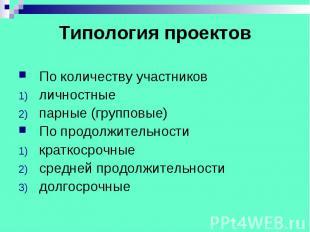 Типология проектов По количеству участников личностные  парные(групповые) По п