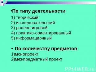 По типу деятельности 1) творческий 2) исследовательский 3) ролево-игровой 4) пра