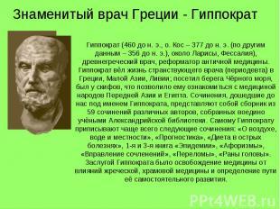 Знаменитый врач Греции - Гиппократ Гиппократ (460 до н. э., о. Кос – 377 до н. э