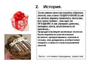 2. История. Если самую простую коробку обвязать лентой, она станет ПОДАРОЧНОЙ!