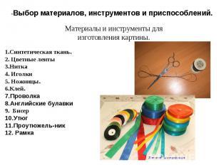 -Выбор материалов, инструментов и приспособлений. Материалы и инструменты для из