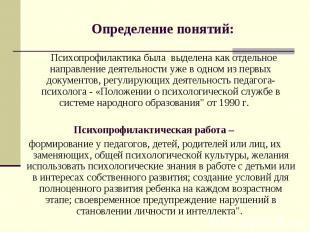 Определение понятий: Психопрофилактика была выделена как отдельное направление д