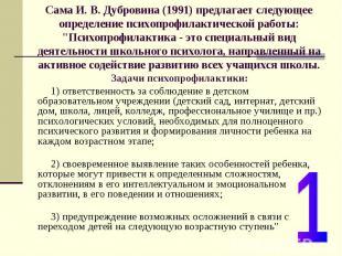 Сама И. В. Дубровина (1991) предлагает следующее определение психопрофилактическ