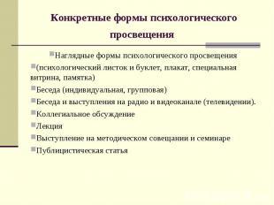 Конкретные формы психологического просвещения Наглядные формы психологического п