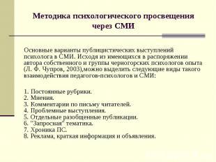 Методика психологического просвещения через СМИ Основные варианты публицистическ