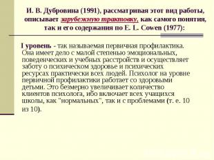И. В. Дубровина (1991), рассматривая этот вид работы, описывает зарубежную тракт