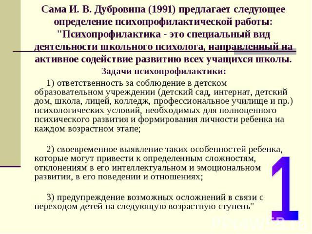 Сама И. В. Дубровина (1991) предлагает следующее определение психопрофилактической работы: