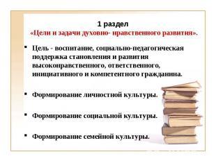 1 раздел «Цели и задачи духовно- нравственного развития». Цель - воспитание, соц