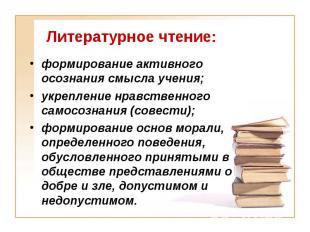 Литературное чтение: формирование активного осознания смысла учения; укрепление
