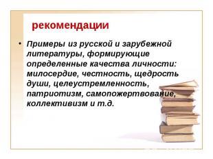 рекомендации Примеры из русской и зарубежной литературы, формирующие определенны