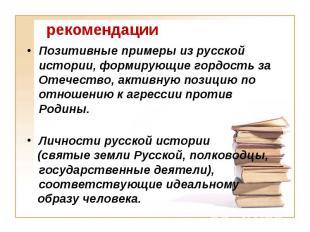 рекомендации Позитивные примеры из русской истории, формирующие гордость за Отеч