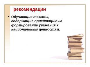 рекомендации Обучающие тексты, содержащие ориентацию на формирование уважения к