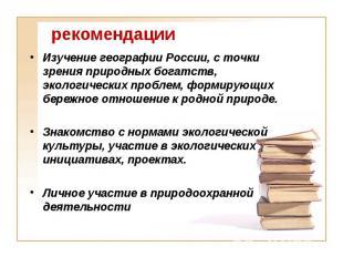 рекомендации Изучение географии России, с точки зрения природных богатств, эколо